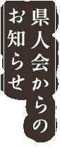 【静岡各県人会協議会創立総会】開催のお知らせ